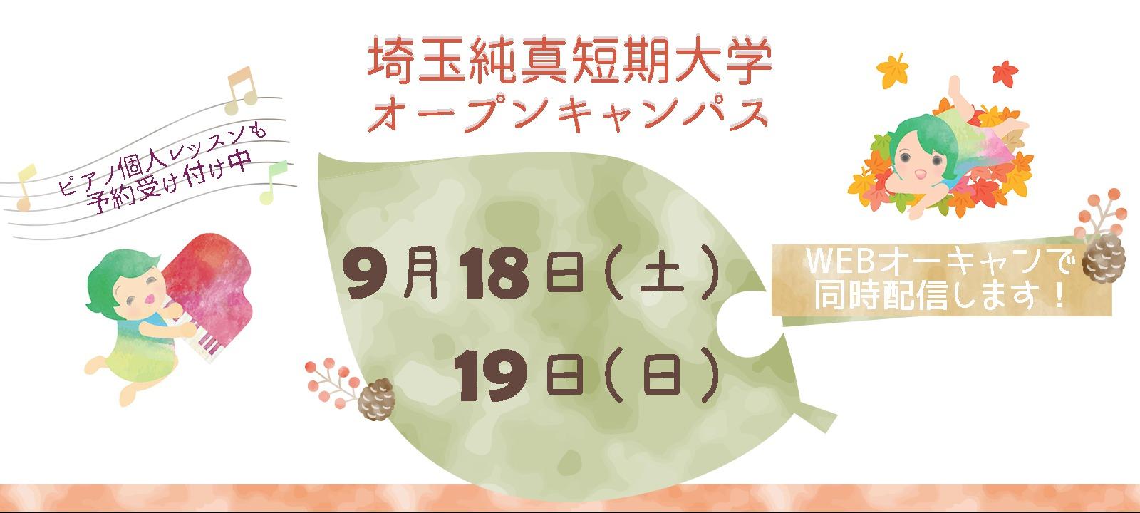 9月18日(土).19日(日)オープンキャンパス