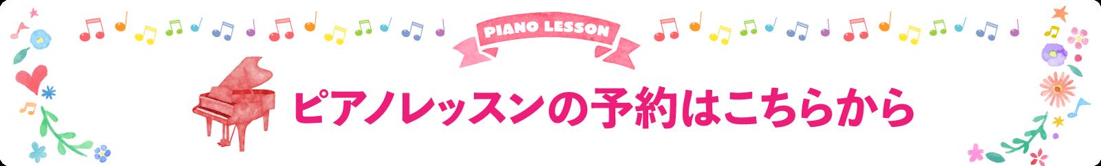 ピアノレッスンの予約はこちら