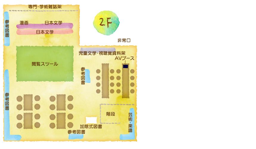 埼玉純真短期大学・図書館/2Fフロアマップ