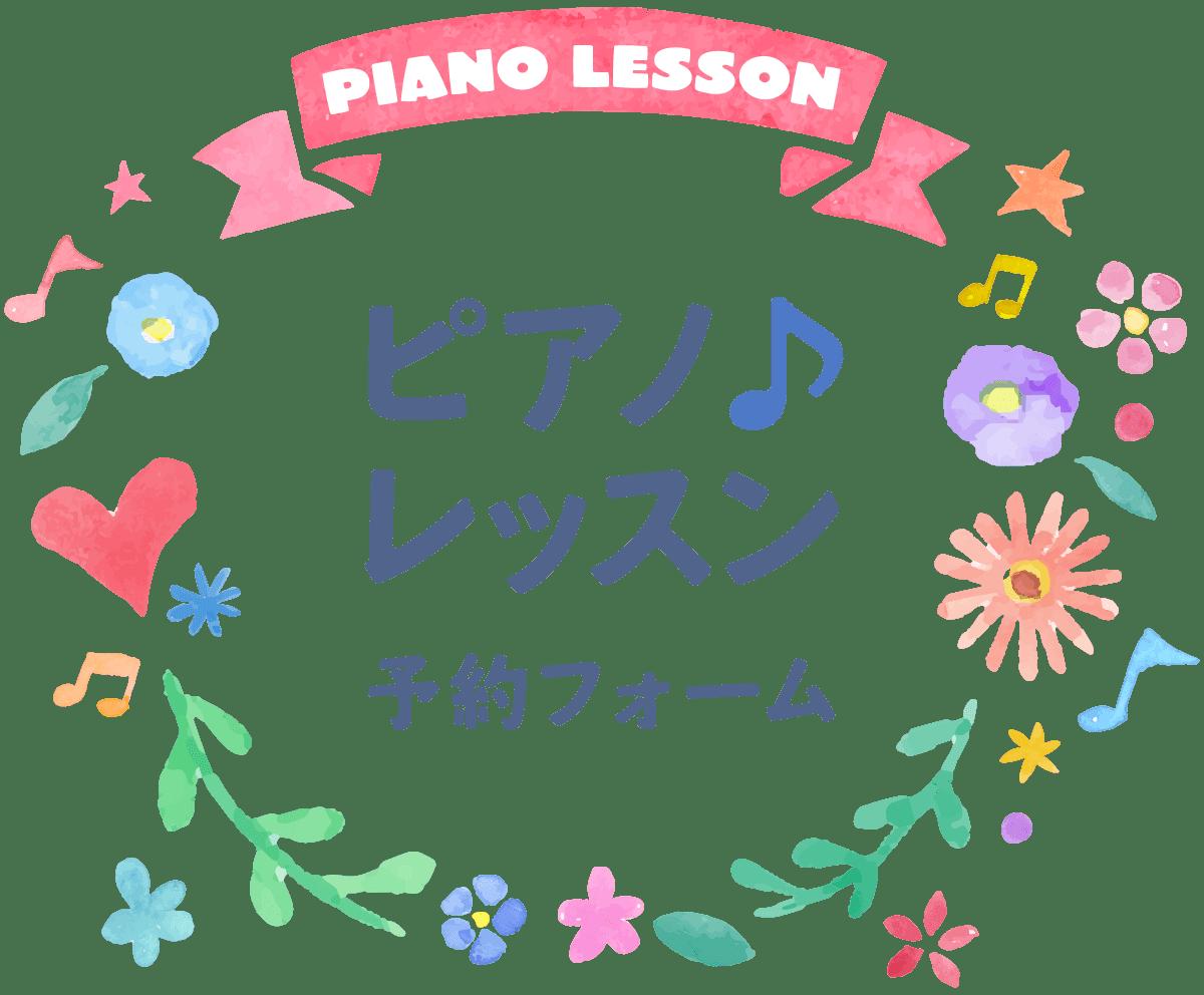 ピアノレッスン予約|埼玉純真短期大学