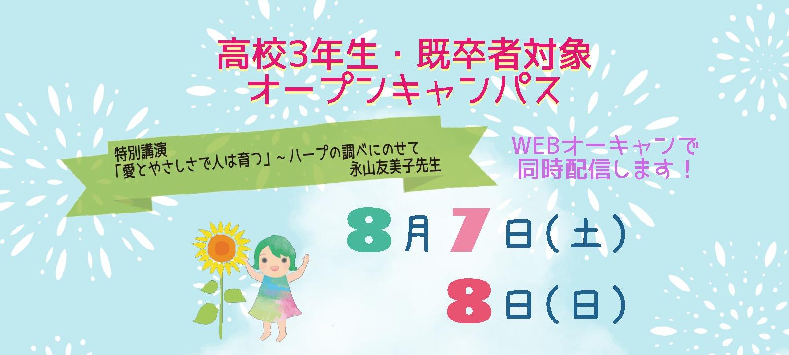 8月7日(土)8日(日)高校3年生・既卒者対象オープンキャンパス開催